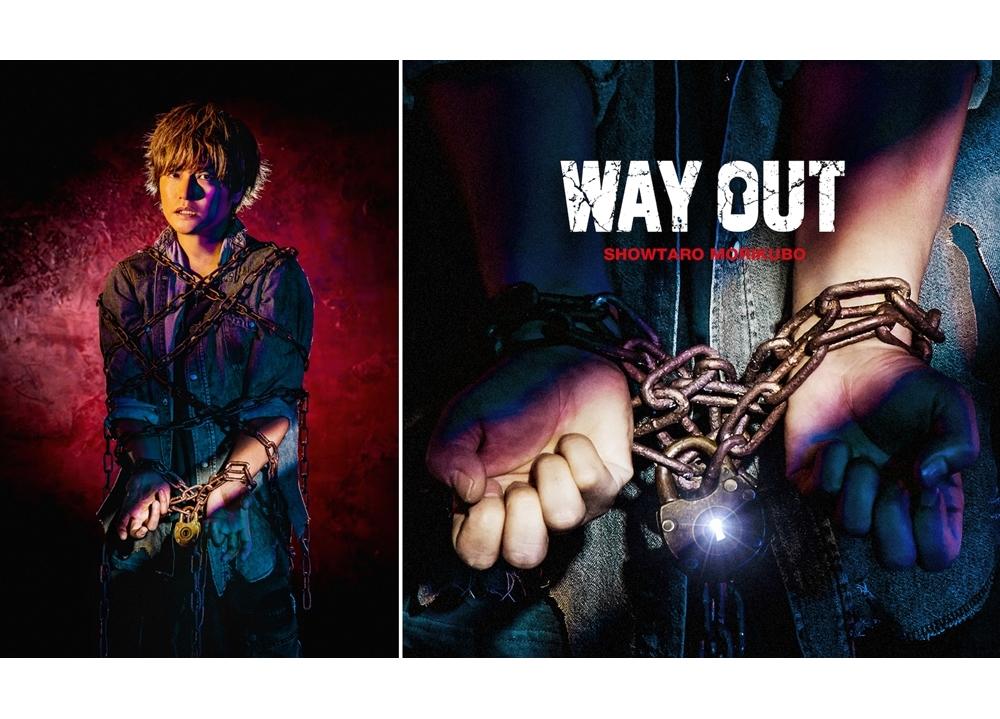 声優アーティスト・森久保祥太郎のニューシングル「WAY OUT」より表題曲のMV大公開