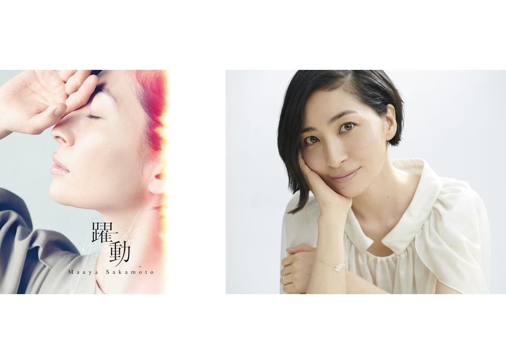 声優アーティスト坂本真綾が歌う『FGO』第2部後期主題歌が配信限定シングルとして8/11リリース!