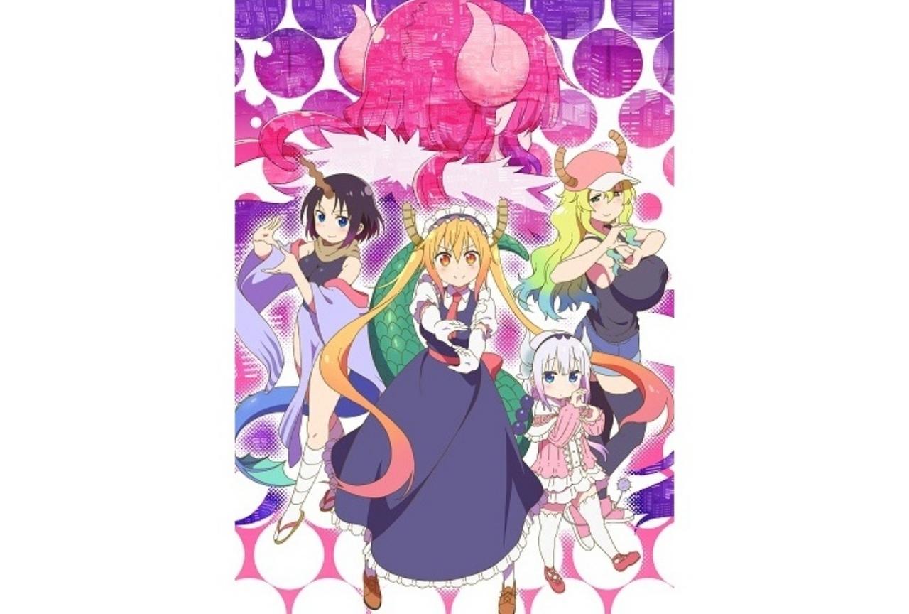『小林さんちのメイドラゴン』TVアニメ第2期が2021年放送!