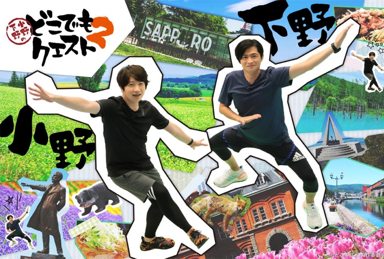 『小野下野のどこでもクエスト2』2021年1月より放送開始!