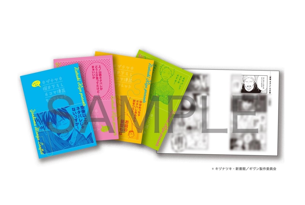 『映画 ギヴン』4週連続 週替わり来場者特典の配布が決定!