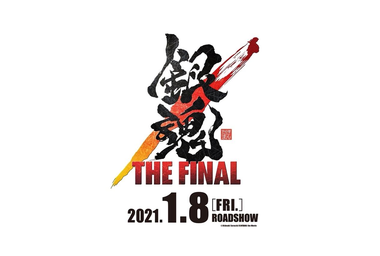 アニメ映画『銀魂  THE FINAL』公開日が2021年1月8日に決定