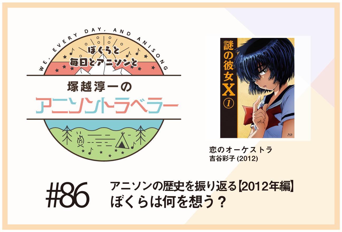 【アニソンの歴史2012年編】『謎の彼女X』吉谷彩子「恋のオーケストラ」
