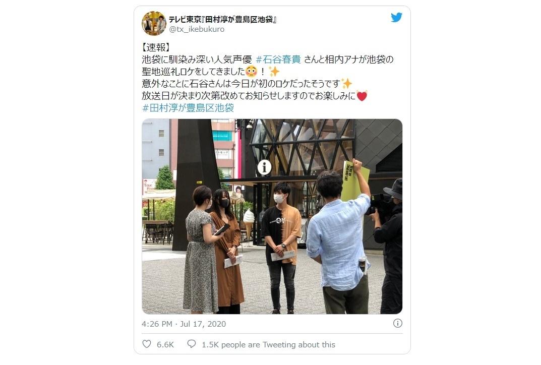 声優・石谷春貴がテレビ東京『田村淳が豊島区池袋』に出演