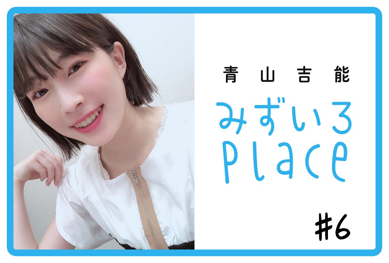 2020年8月後半の総括(女子大生)|青山吉能『みずいろPlace』#6