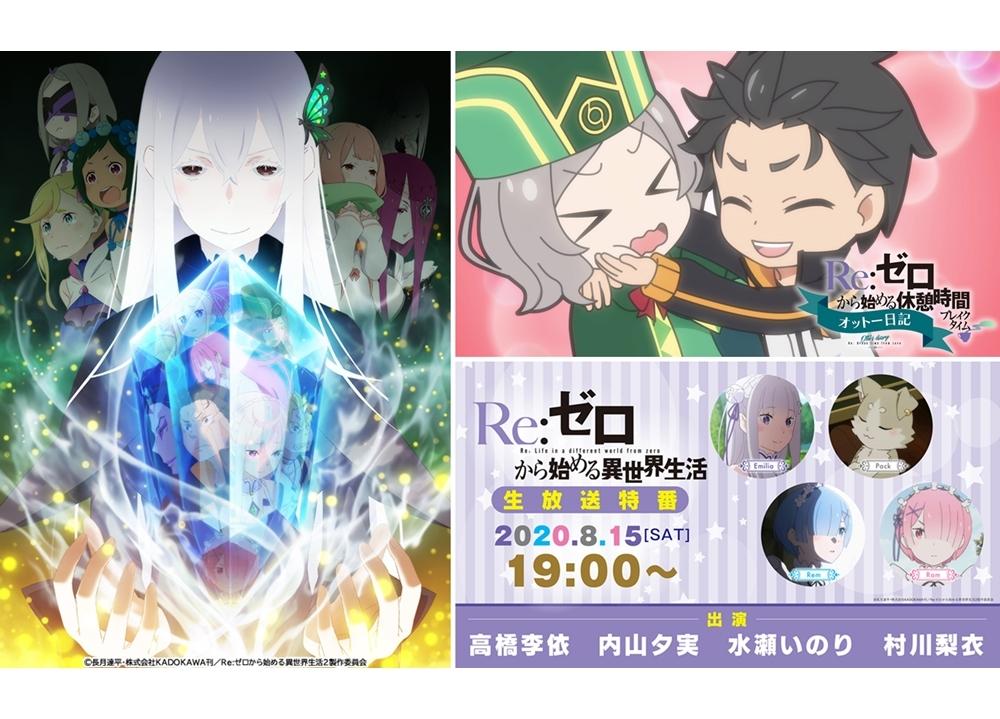 夏アニメ『リゼロ』2期、ミニアニメ第6話と生放送特番が配信決定!