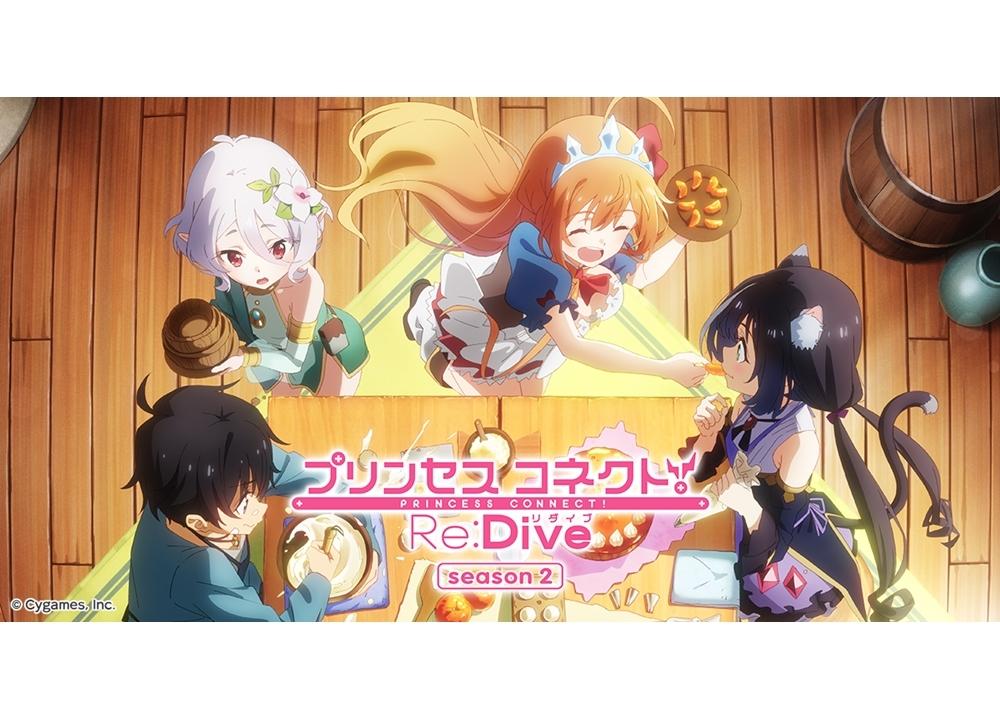 アニメ『プリンセスコネクト!Re:Dive Season 2』制作決定!