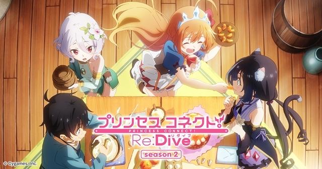 プリンセスコネクト!Re:Dive Season 2