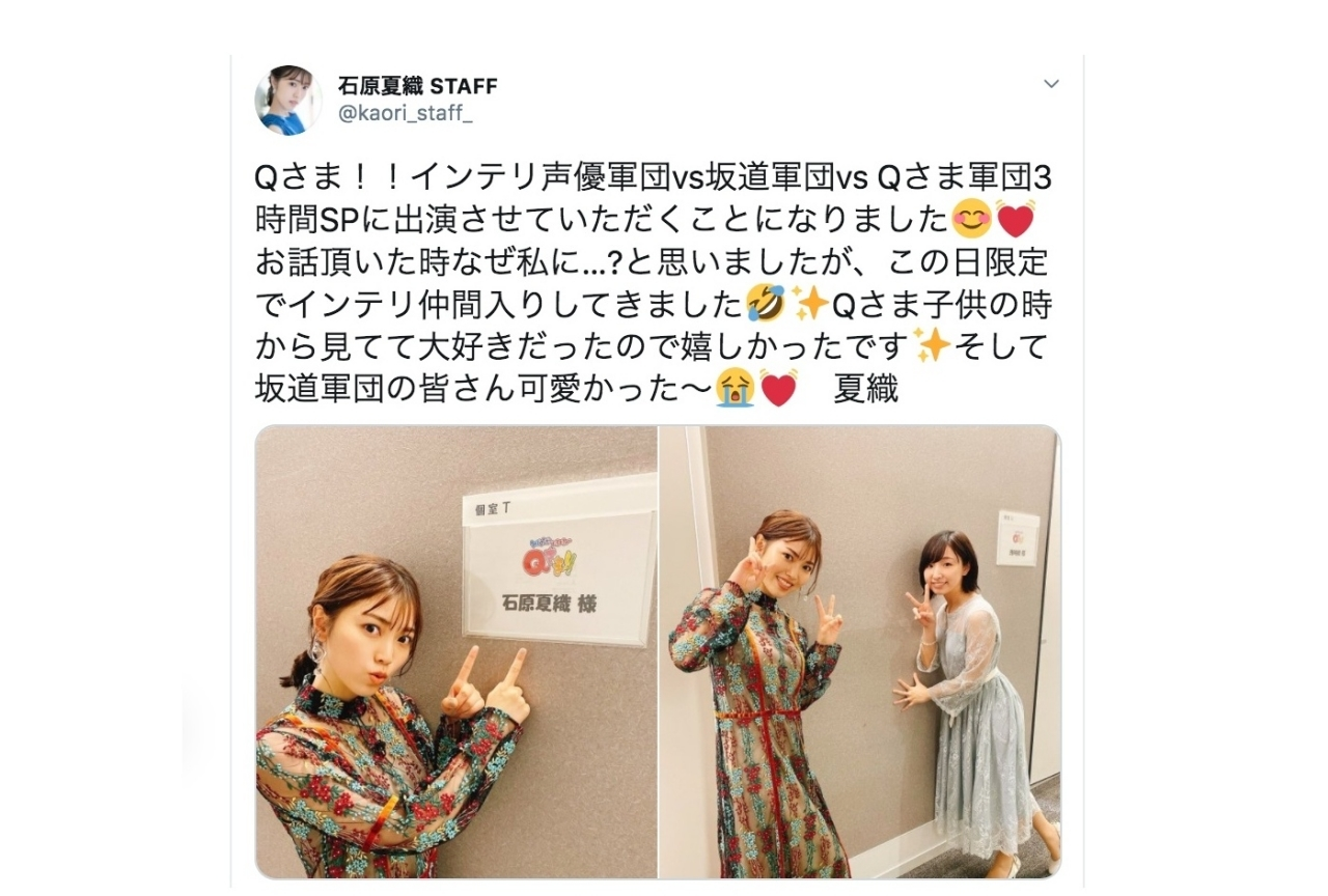『Qさま!!』石原夏織、小野友樹らがインテリ声優集団として出演