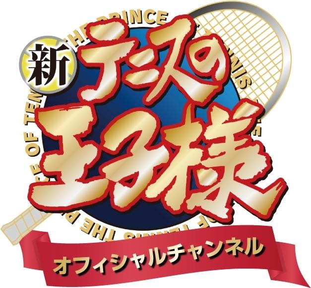 アニメ『新テニスの王子様』の公式YouTubeチャンネルが開設! 立海の声優8名が出演する初回生配信が8月30日(日)20時から放送