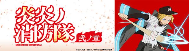 『炎炎ノ消防隊』あらすじ&感想まとめ(ネタバレあり)-1