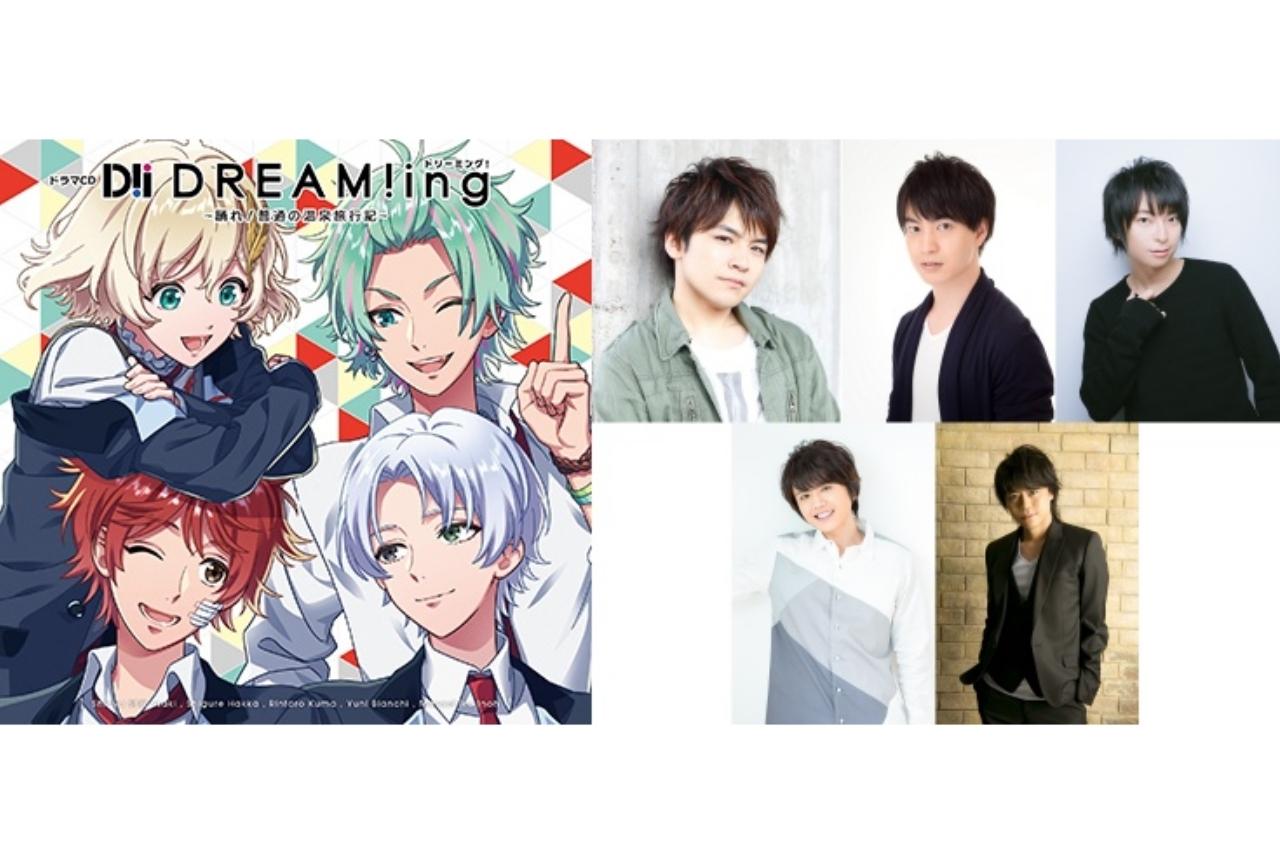 9/30発売のドラマCD『DREAM!ng』キャストインタビュー
