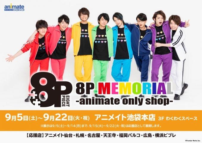 『8P(エイトピース)』のオンリーショップ「8P MEMORIAL -animate only shop- 」がアニメイト池袋本店にて9月5日〜22日まで開催!-1