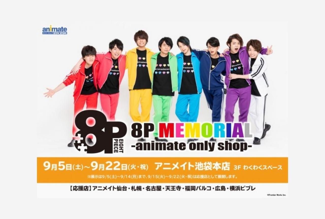 『8P』のオンリーショップがアニメイト池袋にて9月5日より開催!