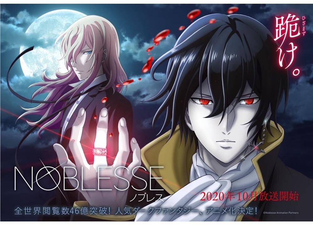 人気WEBコミック『ノブレス』2020年10月TVアニメ化決定!新垣樽助ら出演声優5名も解禁