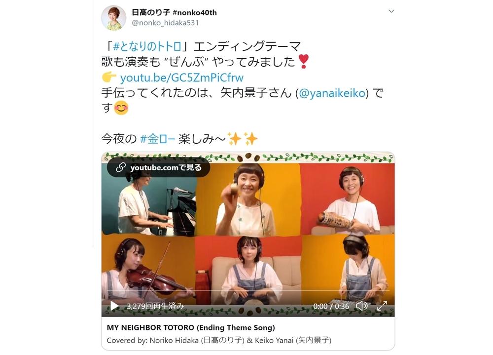 声優・日髙のり子とシンガーソングライター・矢内景子が、アニメ映画『となりのトトロ』EDテーマをカバー!