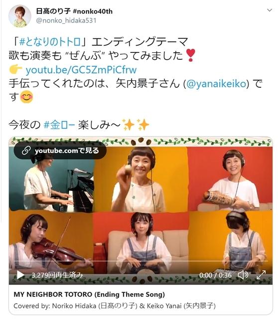 声優・日髙のり子さんとシンガーソングライター・矢内景子さん、アニメ映画『となりのトトロ』金ロー放送にあわせてEDテーマをカバー! 動画をYouTubeで公開-1