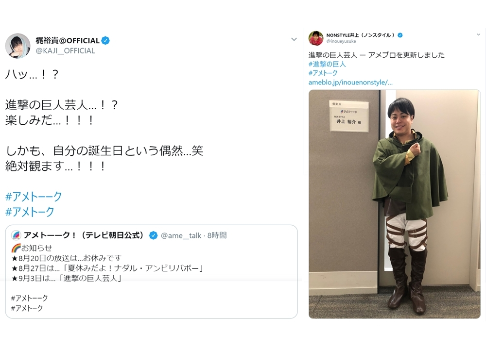 アメトーーク!:9/3放送回は進撃の巨人芸人 梶裕貴「絶対観ます」