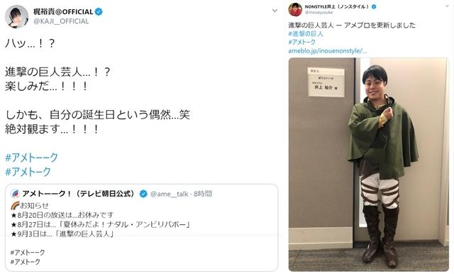 ▲左から梶裕貴さん、NONSTYLE井上さんの公式ツイッターより