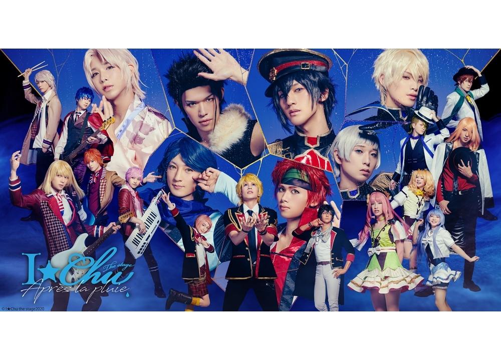 『アイ★チュウ ザ・ステージ』新作公演が10月上演決定!