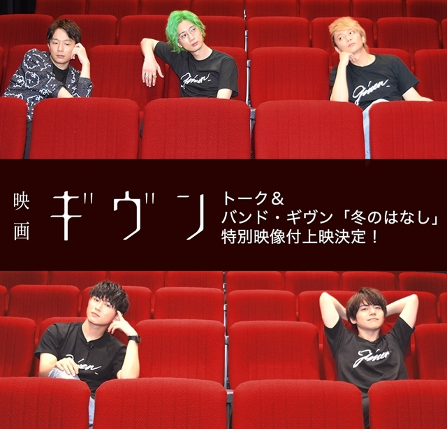 『映画 ギヴン』特別映像付き上映決定!中澤まさともさん・矢野奨吾さんら声優陣のトーク、バンド「ギヴン」ライブ映像も公開