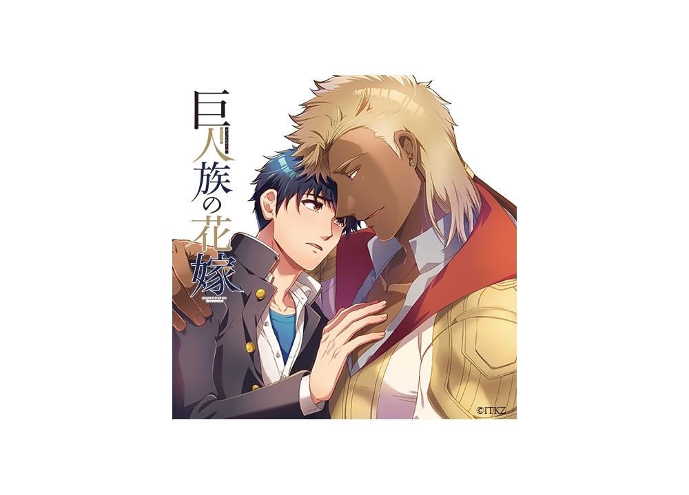 『巨人族の花嫁』アニメの続きの原作ストーリーがドラマCD化決定!