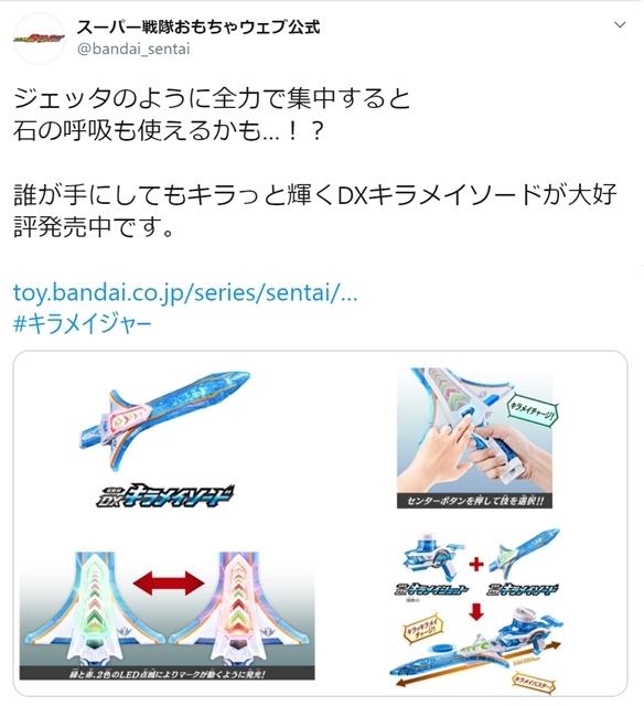 ▲スーパー戦隊おもちゃウェブ公式ツイッターより