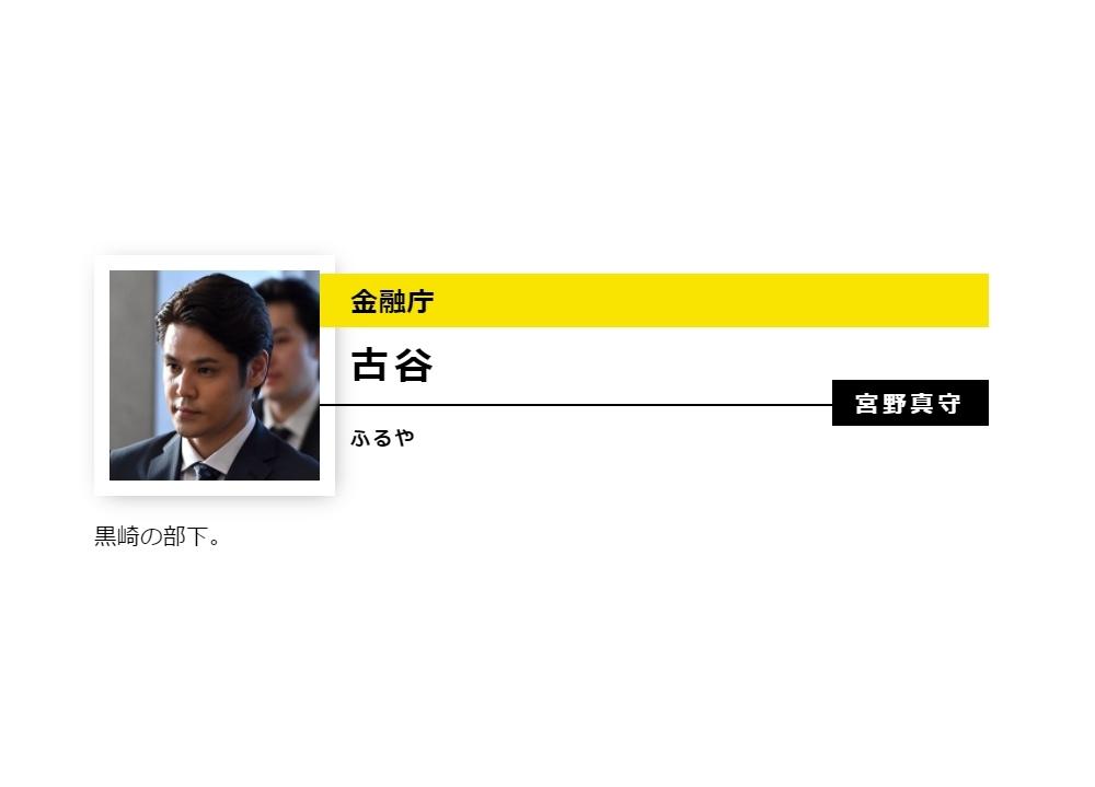 『半沢直樹』8話で宮野真守さん再登場確定! 急所も確定か!?
