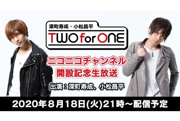 「深町寿成・小松昌平 TWO for ONE」ニコニコチャンネル開設