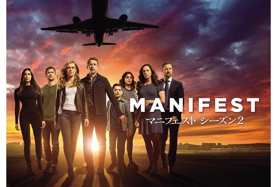 三森すずこらが吹き替え声優を務める海外ドラマ『MANIFEST/マニフェスト』のシーズン2が日本初上陸