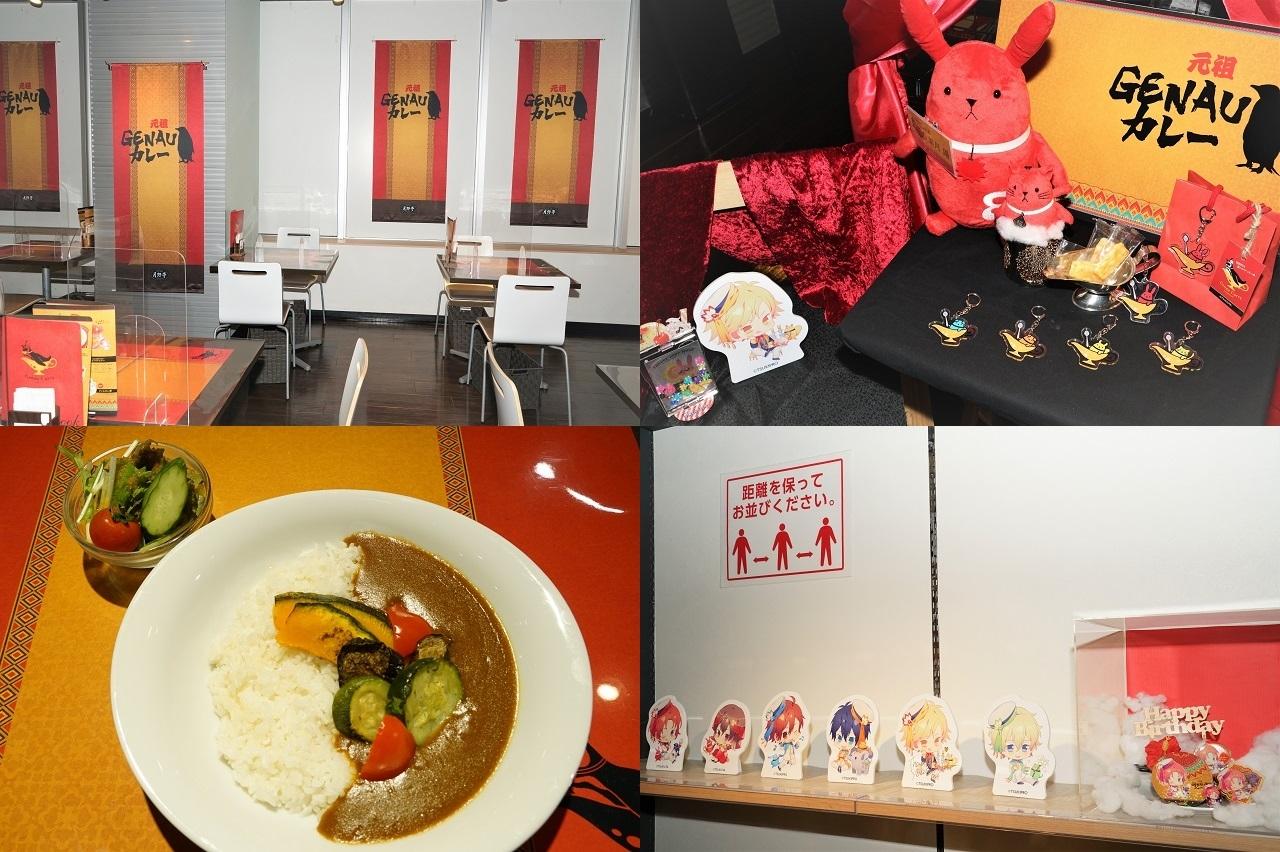 ツキプロ公式カフェ『池袋月野亭』~元祖GENAUカレー~店内&試食レポ