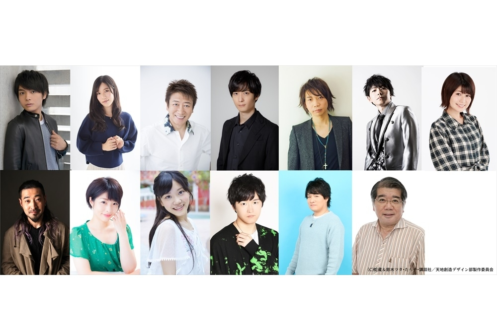 TVアニメ『天地創造デザイン部』PV、声優陣、キャラクタービジュアル一挙公開