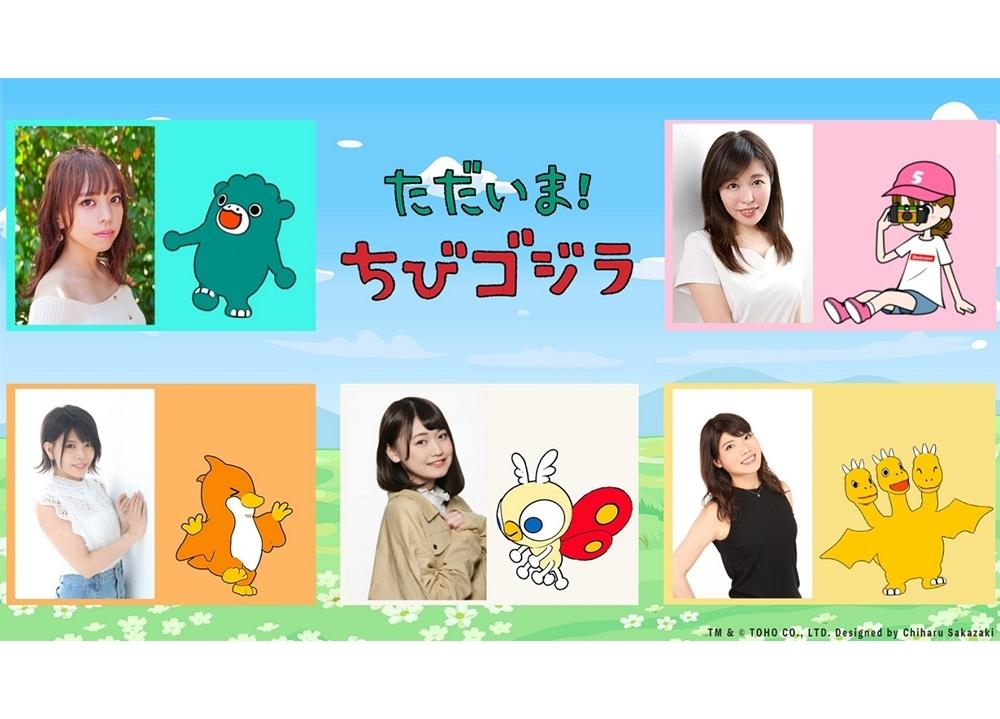 ショートアニメ『ただいま!ちびゴジラ』追加声優に立花日菜ら3名解禁!