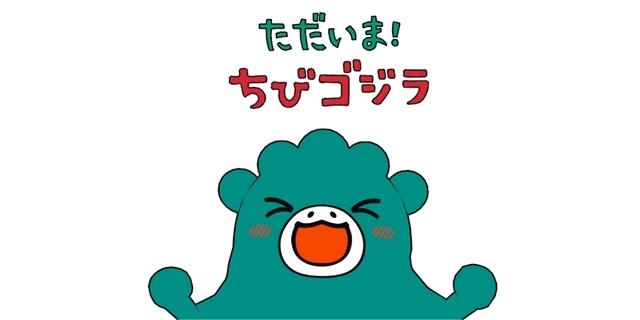 ショートアニメ『ただいま!ちびゴジラ』最新回公開、追加声優に立花日菜さん・高宮彩織さん・松田颯水さん決定! メインキャスト5名のコメントも解禁-6