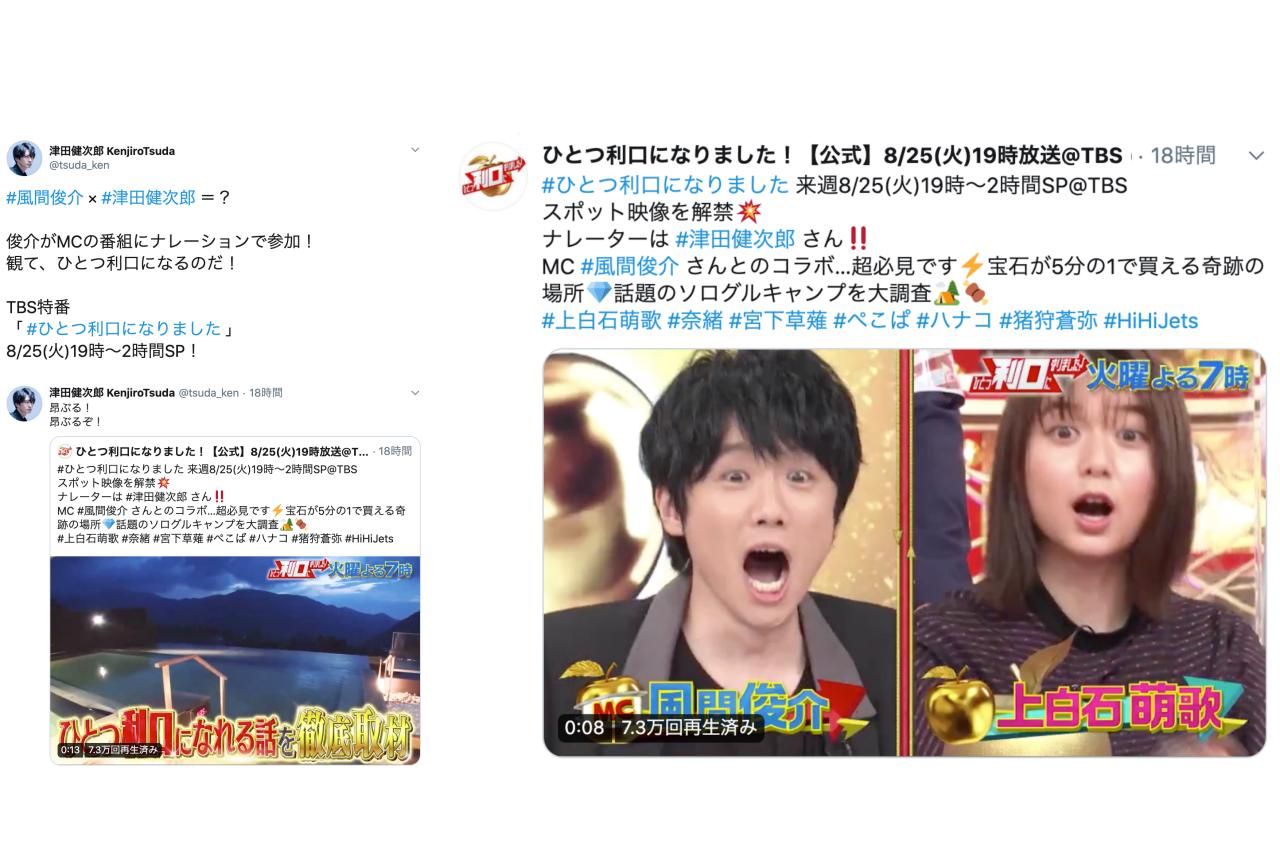 声優・津田健次郎&風間俊介がバラエティで共演!遊戯王ライバル再び!?