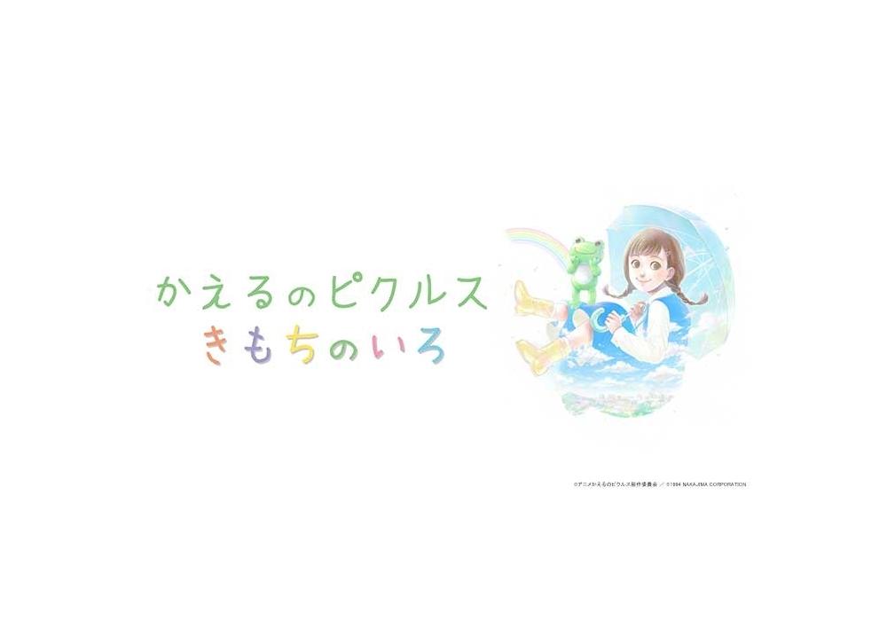 人気キャラ「かえるのピクルス」が初のアニメ化、池田昌子・林原めぐみら豪華声優陣も発表