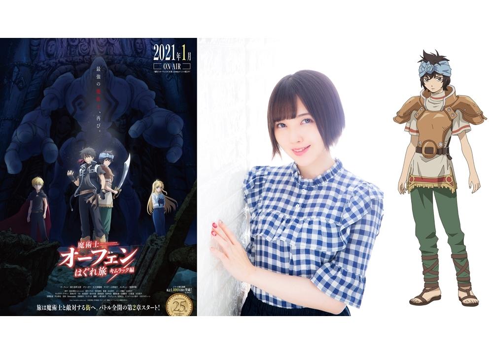 『魔術士オーフェンはぐれ旅』TVアニメ第2期、2021年1月放送スタート!追加声優に鬼頭明里