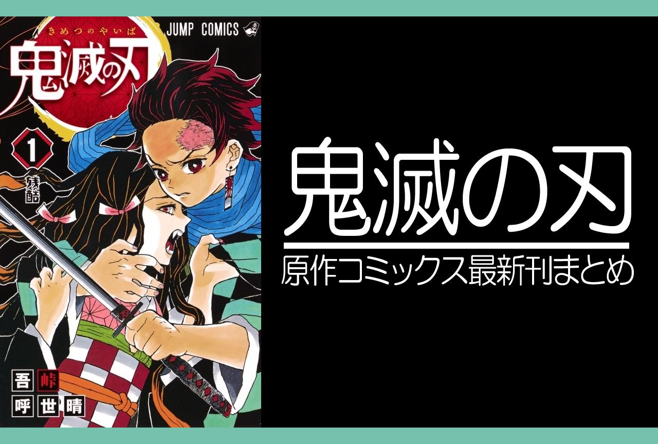 鬼滅の刃|原作コミックス(漫画)最新刊(23巻)まとめ