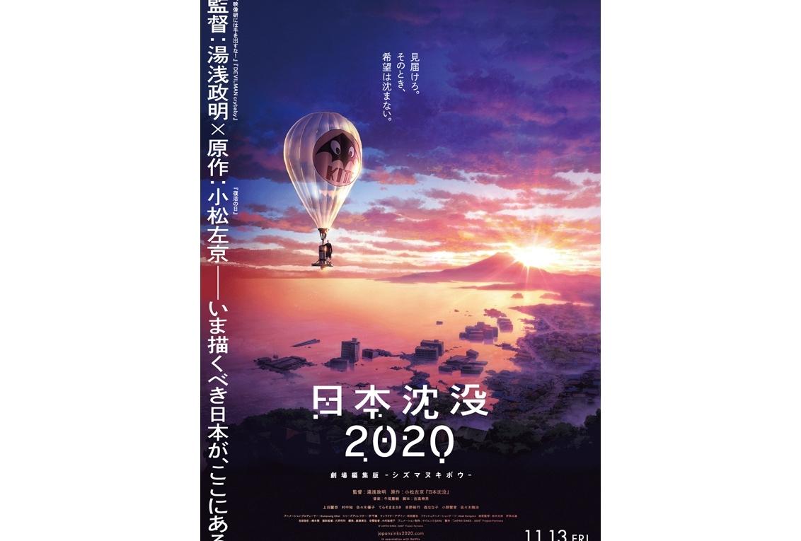 アニメ『日本沈没2020』劇場編集版が制作決定!湯浅監督のコメント到着