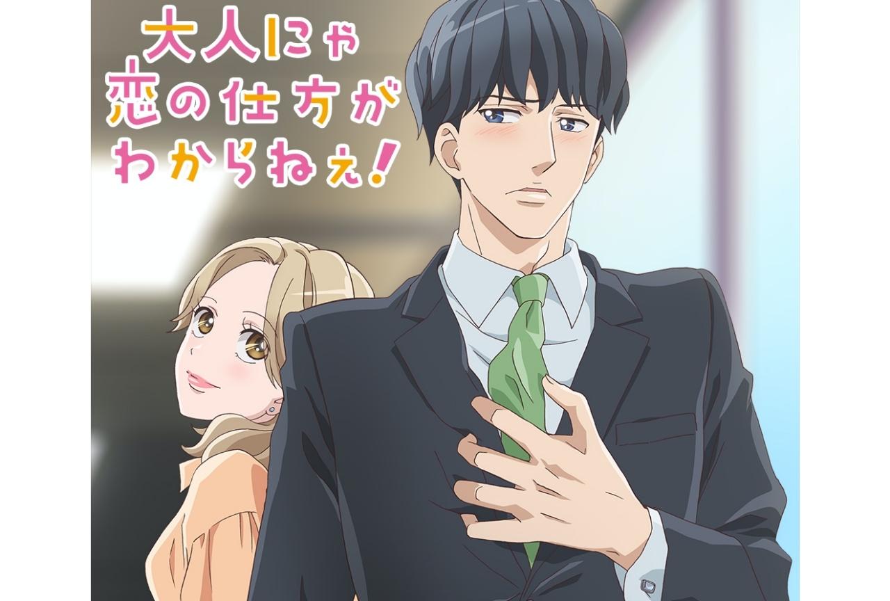 僧侶枠最新作が2020年秋にアニメ化!伊東健人&湯浅かえでら出演