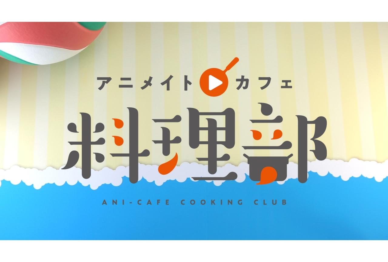 『ハイキュー!!』かけす荘の焼き魚定食など作中料理の再現レシピ紹介