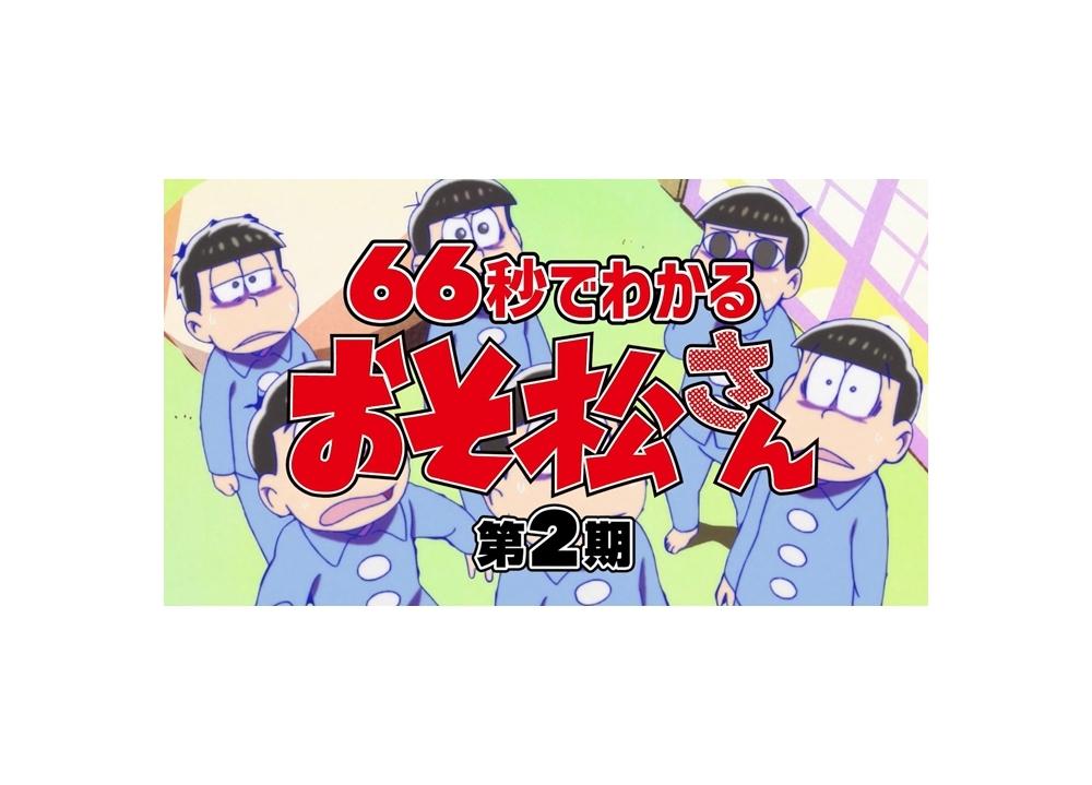 秋アニメ『おそ松さん』第3期放送記念!66秒で分かる第2期紹介映像解禁!