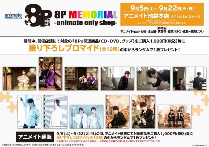 『8P(エイトピース)』のオンリーショップ「8P MEMORIAL -animate only shop- 」がアニメイト池袋本店にて9月5日〜22日まで開催!-2