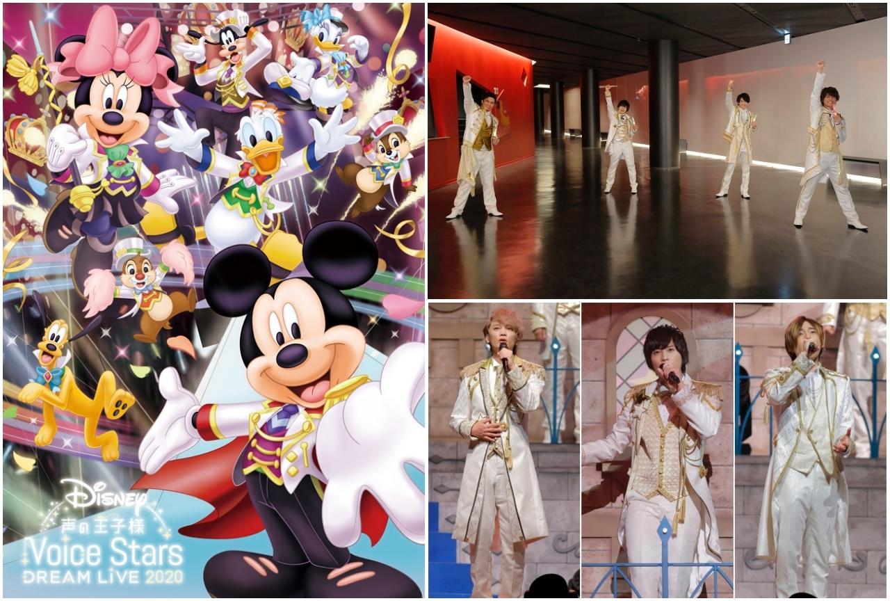 『Disney 声の王子様』声優陣のライブ写真&振り付け動画公開