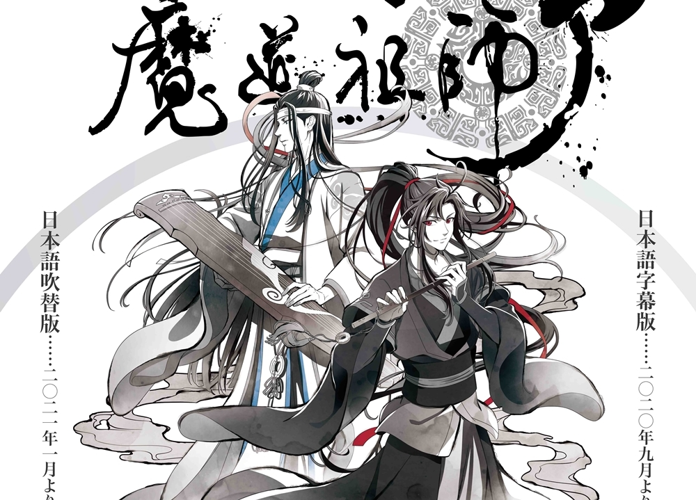 アニメ『魔道祖師』日本語吹替版が2021年1月放送開始予定!