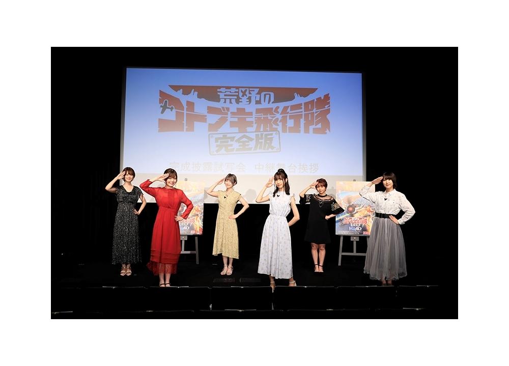 アニメ映画『荒野のコトブキ飛行隊 完全版』声優・鈴代紗弓らによる完成披露上映会の舞台挨拶実施!