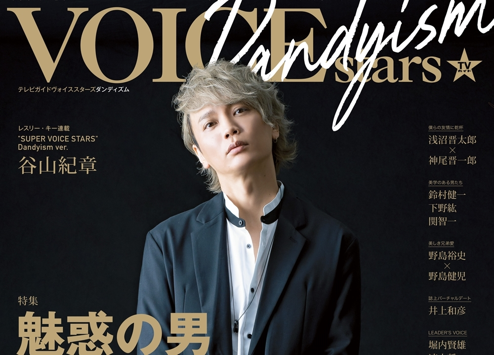「TVガイドVOICE STARS Dandyism」声優・浅沼晋太郎の表紙解禁!