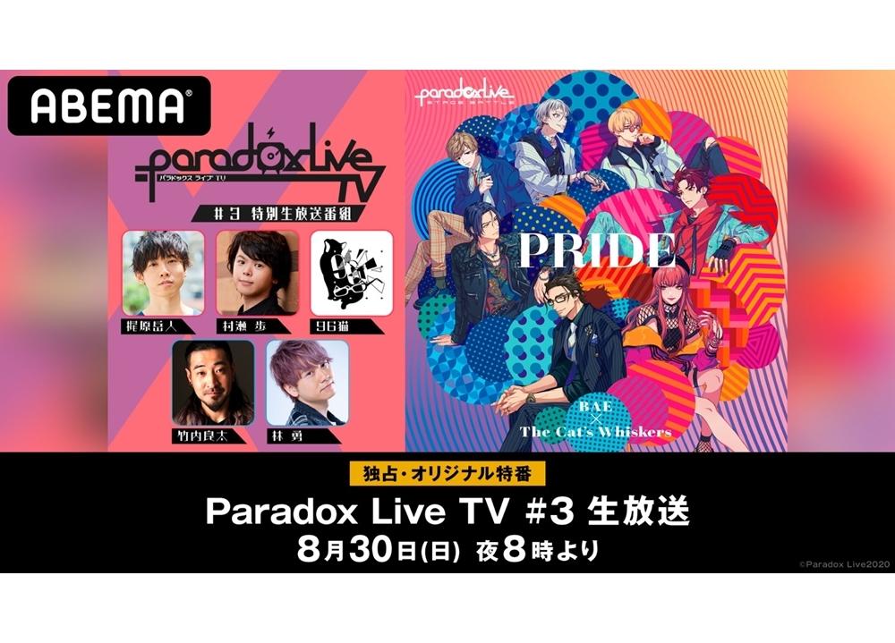 『パラライ』ABEMA特番が8/30独占配信決定、声優の梶原岳・村瀬歩ら出演