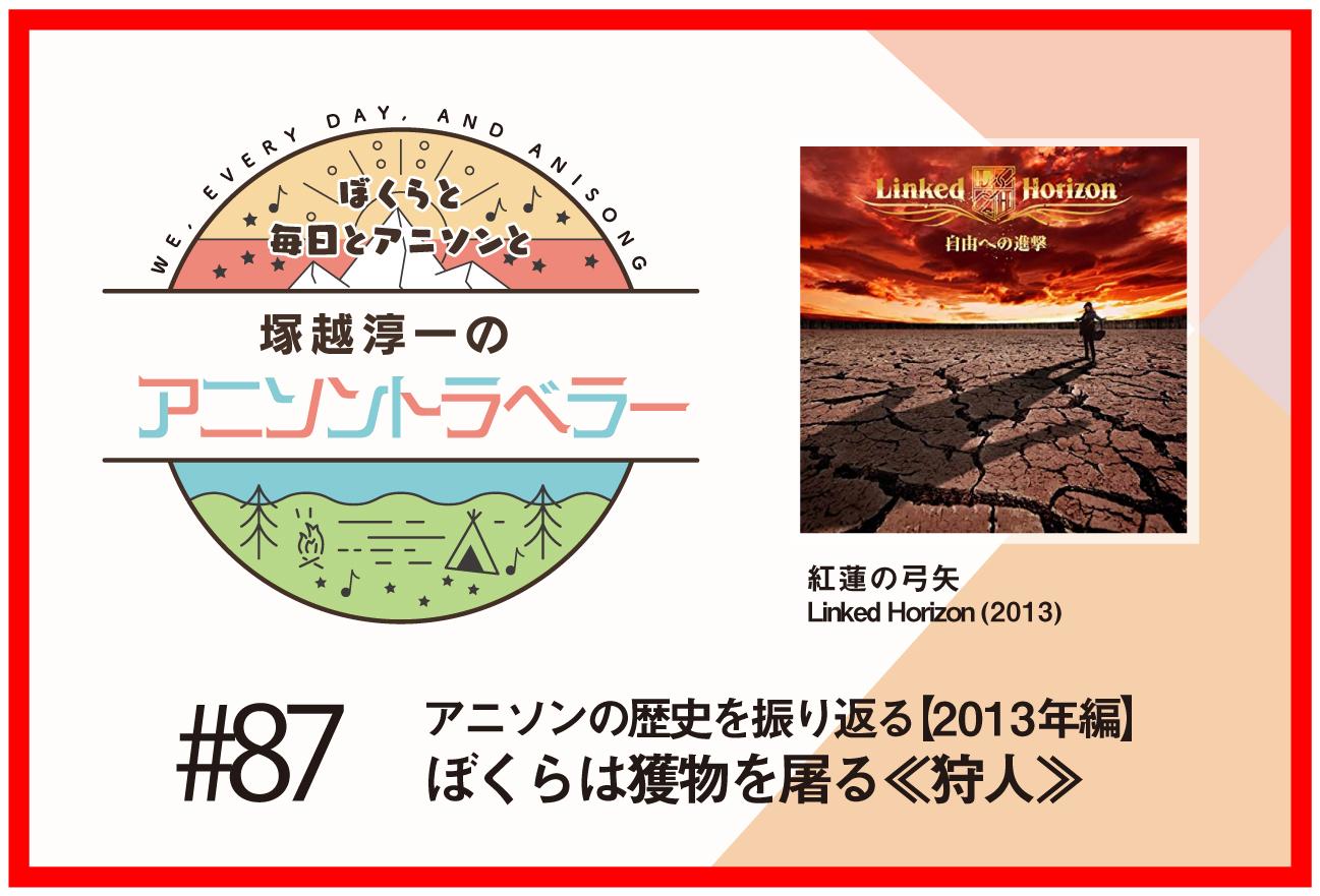 【アニソンの歴史2013年編】『進撃の巨人』Linked Horizon「紅蓮の弓矢」