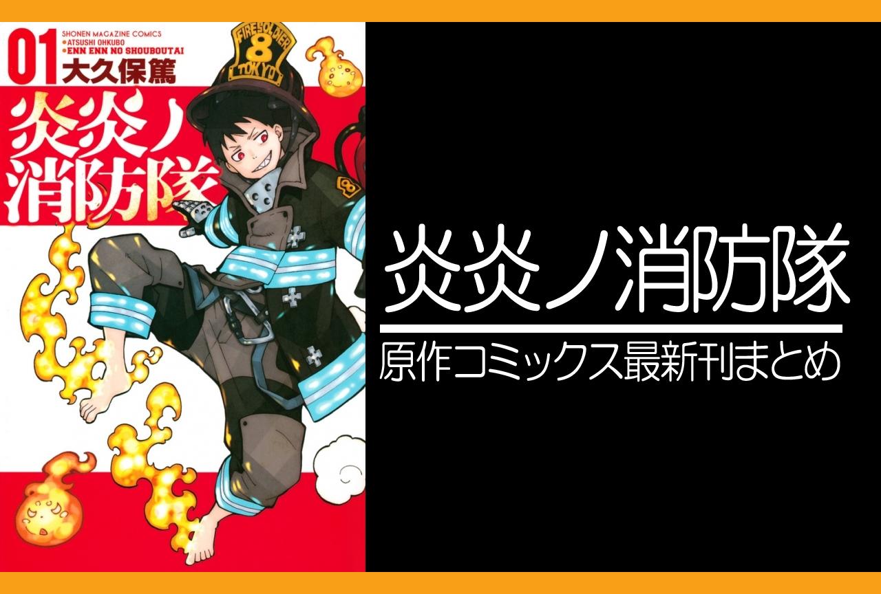 炎炎ノ消防隊|原作コミックス(漫画)最新刊(次は25巻)あらすじ・発売日まとめ
